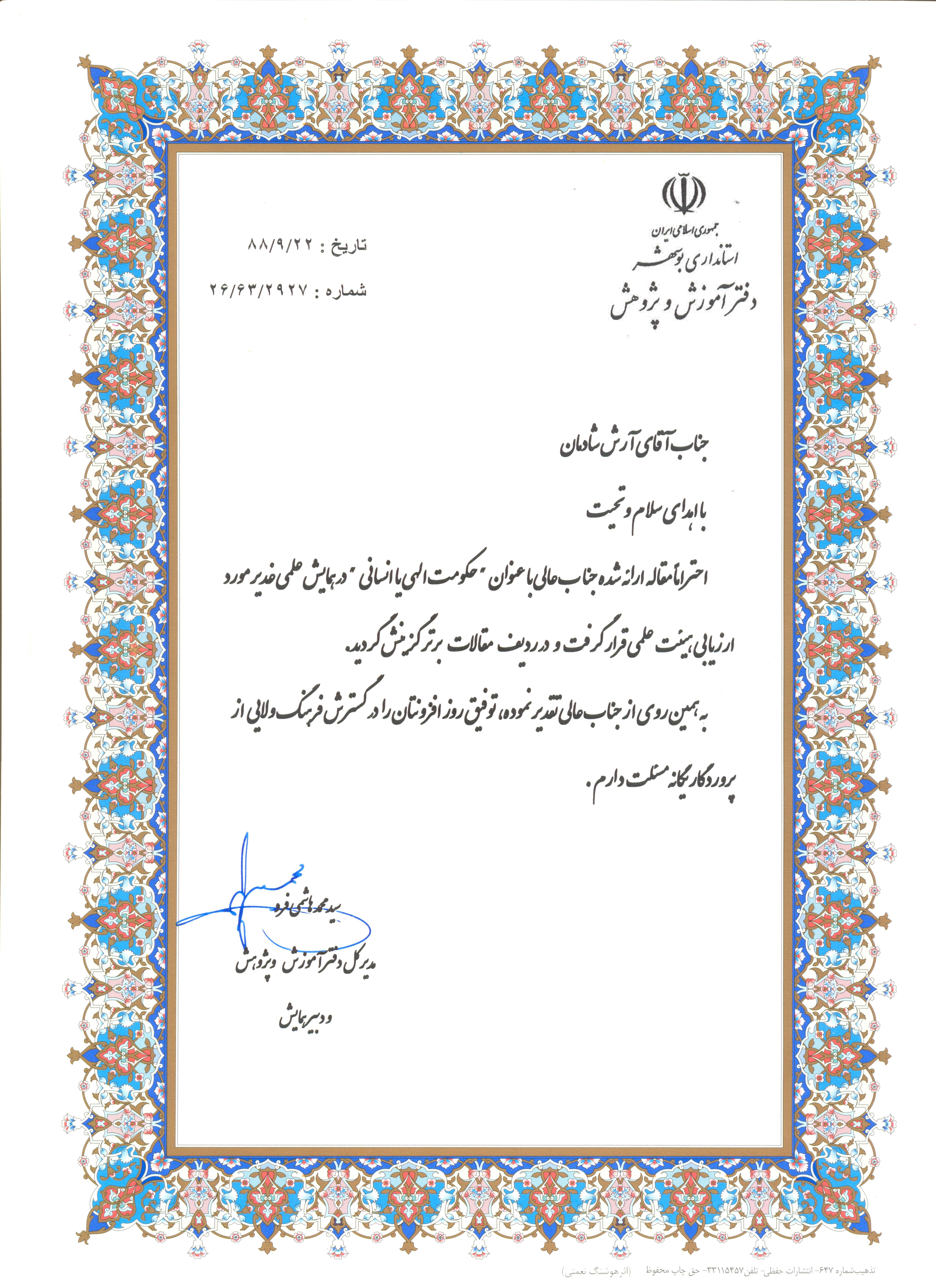 متن تشکر از میزبان جهت مهمانی cebaz.info